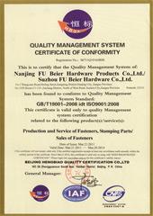 福贝尔质量管理体系认证书 (英文)