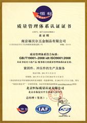 福贝尔质量管理体系认证书 (中文)