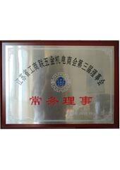 江苏省工商联常务理事