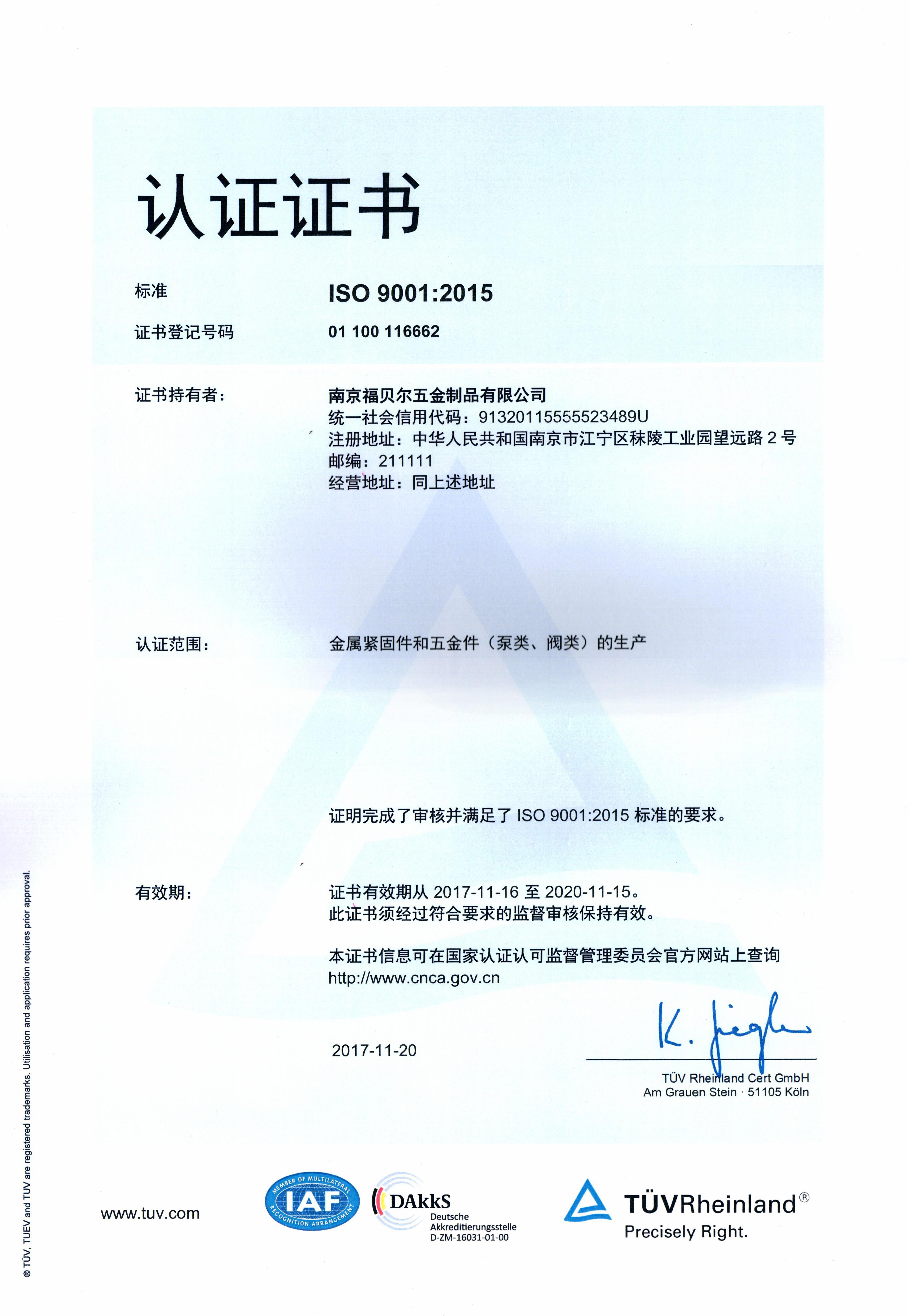 福贝尔ISO9001:2015认证证书