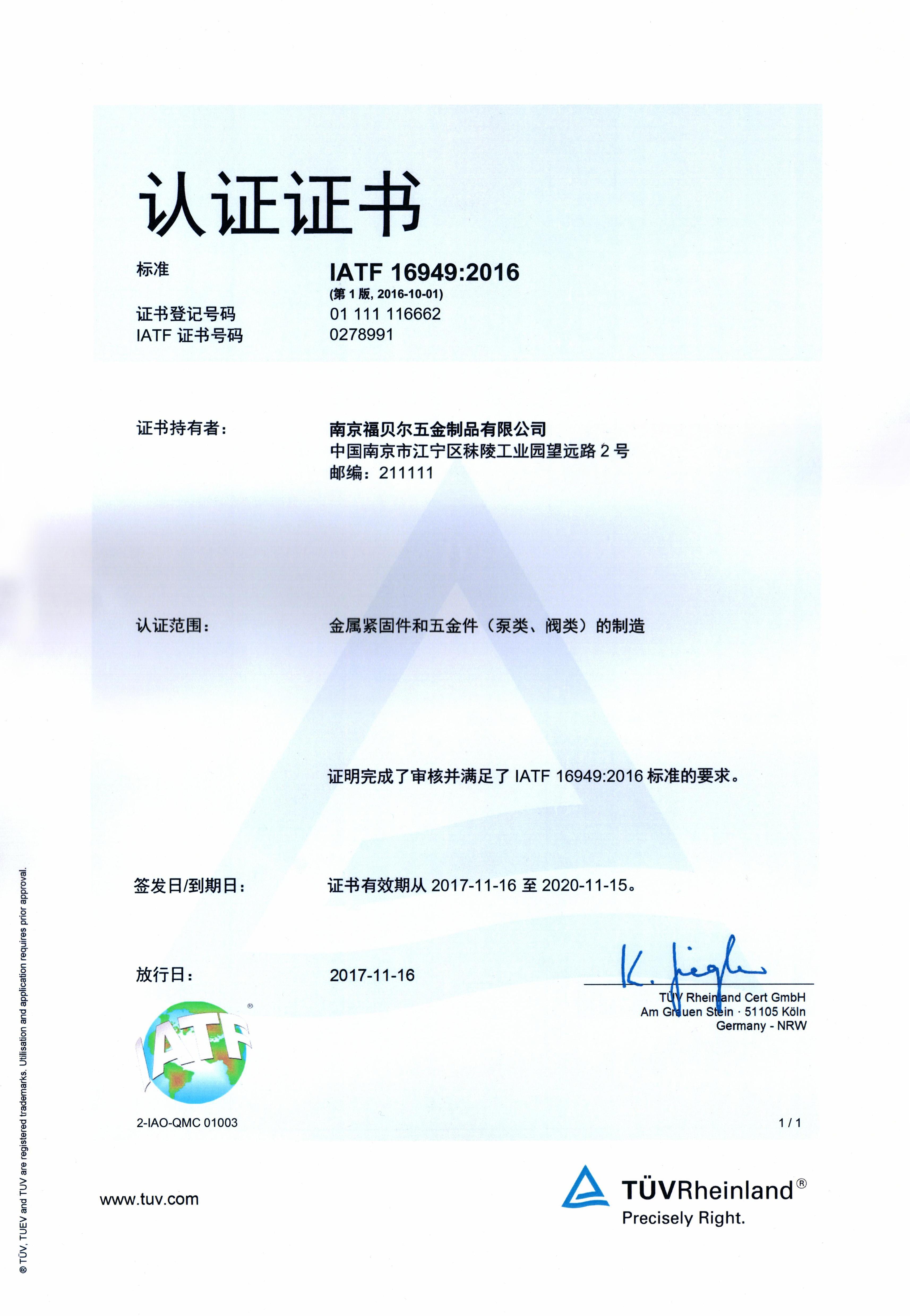 福贝尔IATF16949:2016 认证证书