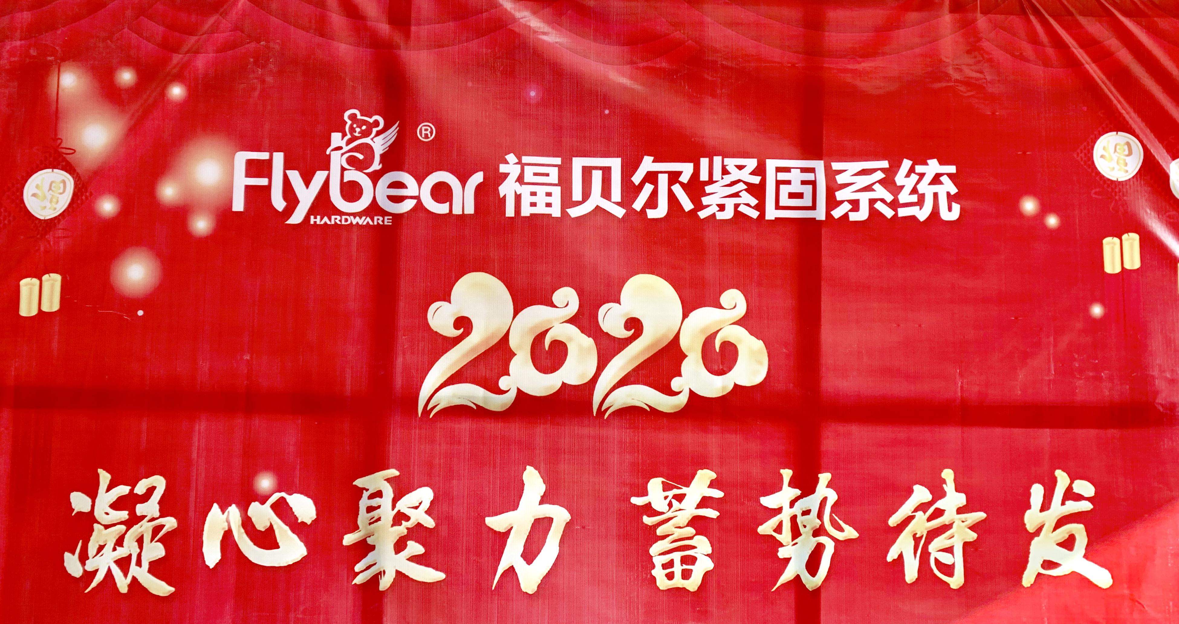 防控复工有序进行,南京福贝尔五金2月20日复工复产