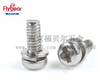 304不锈钢 GB9074.7十字槽小盘头螺钉和弹簧垫圈组合件