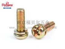 4.8级彩锌 GB9074.3十字槽盘头螺钉和弹簧垫圈组合件