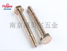 D11139碳钢镀彩锌按图定制定位螺栓(HK2301613)