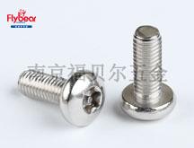 不锈钢304(A2-50级别)内六角盘头带柱螺钉防盗螺钉 防盗螺丝