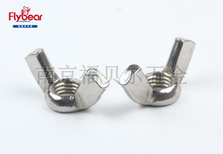 不锈钢304蝶型螺母DIN315(类似)蝶形螺帽