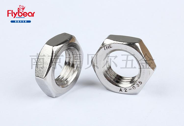 不锈钢304六角薄螺母GB6172