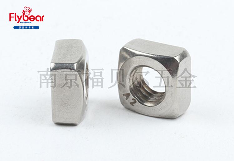 不锈钢304四方螺母DIN557方形螺母方型螺帽
