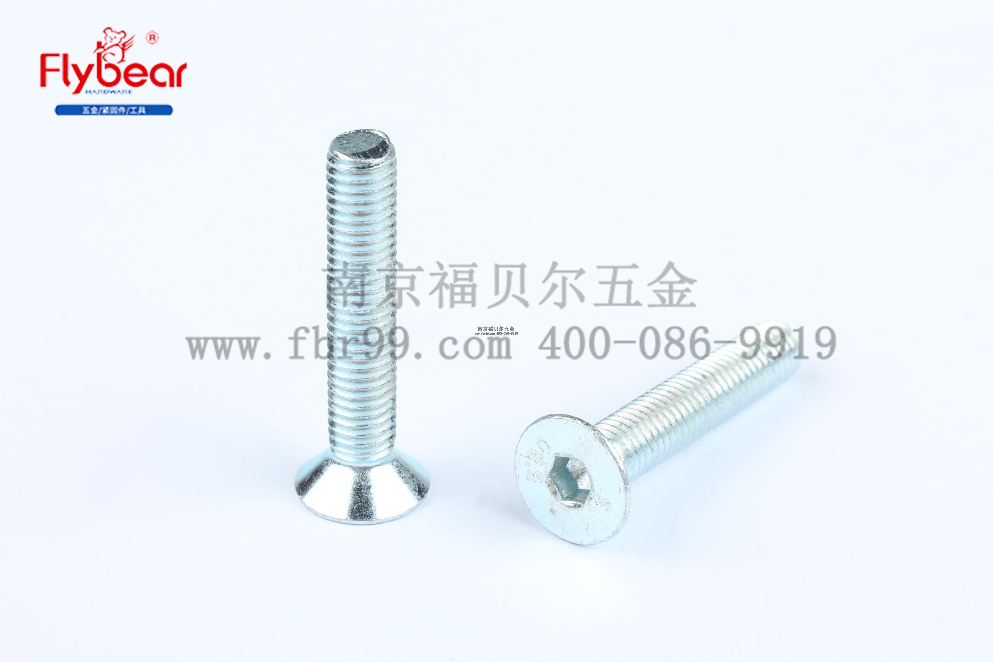 DIN7991 内六角沉头螺栓 碳钢8.8级 镀蓝白锌