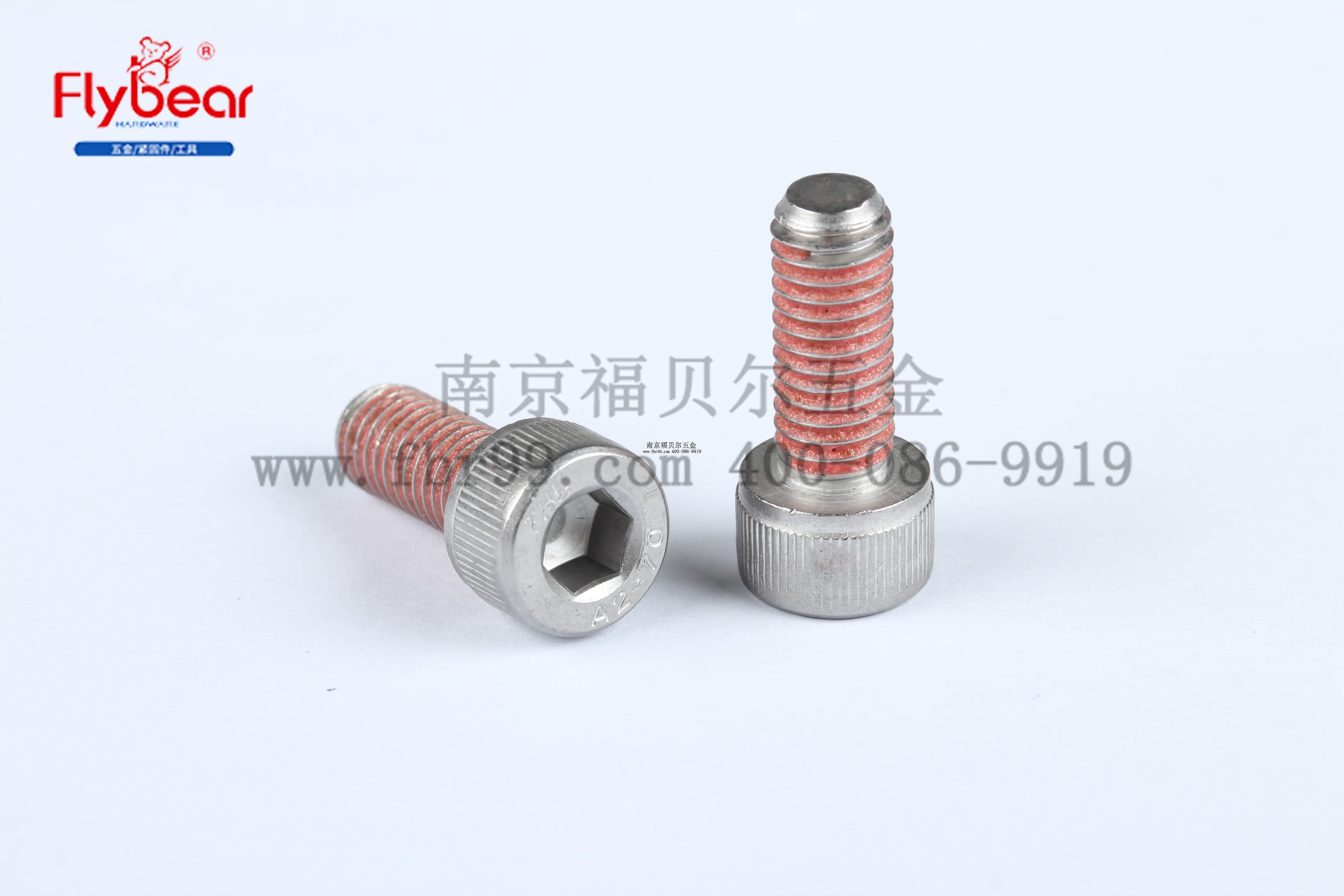 DIN912 内六角圆柱头全牙螺栓 304 不锈钢A2-70 driloc 涂胶